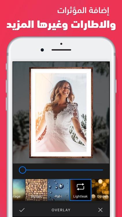 برنامج دمج الصور - مصمم اطارات screenshot-5