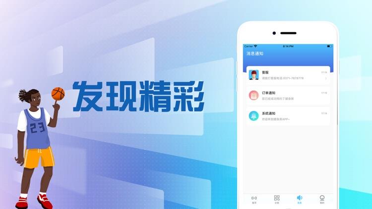乐安体育 screenshot-0