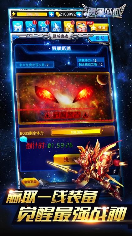 雷霆战机 screenshot-4
