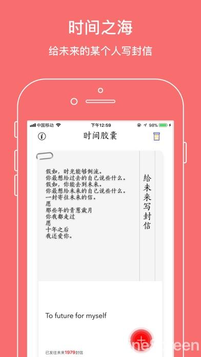 Time Capsule - Write a letter screenshot 1