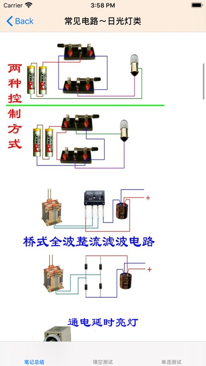 最实用电工基础知识大全 screenshot-3