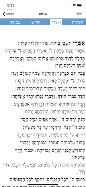 Calendrier Hebreu.Calj Calendrier Juif Dans L App Store
