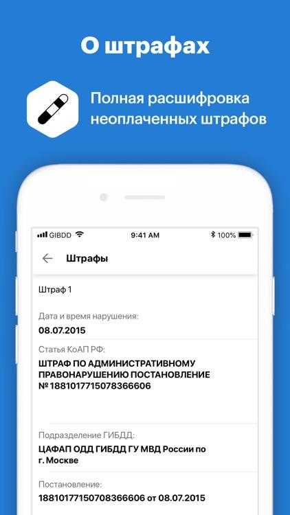 Базы ГИБДД Автокод ФССП ДТП screenshot-3