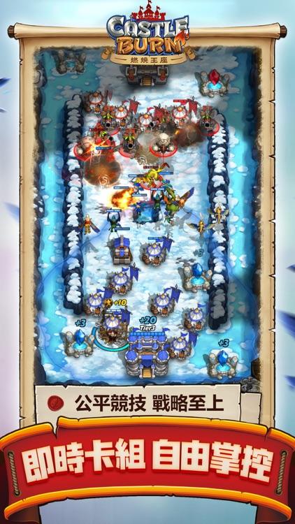燃烧王座 screenshot-3
