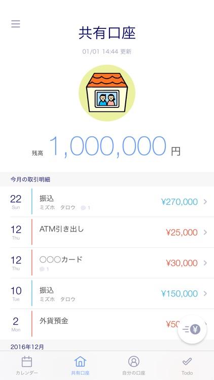 みずほ銀行 ペア口座アプリ~Pair~ screenshot-3