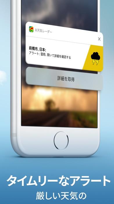 天気レーダー: 気温・天気予報アプリ ScreenShot4