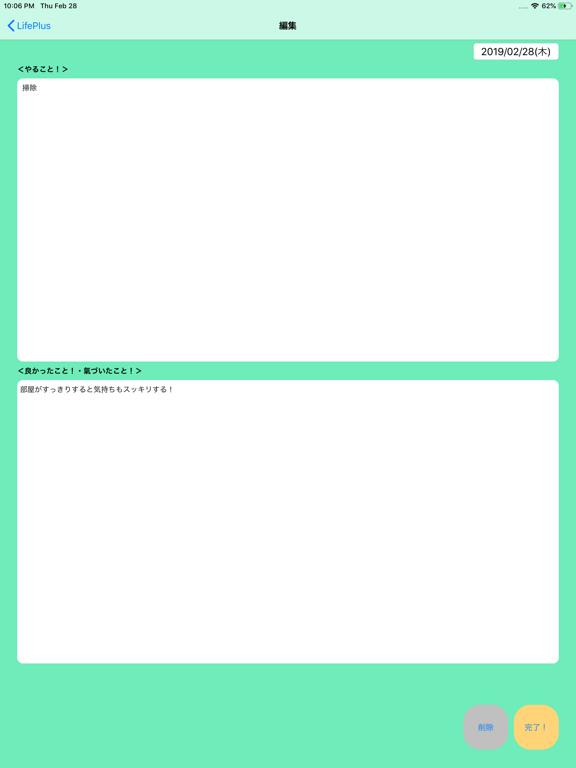 LifePlus screenshot 6