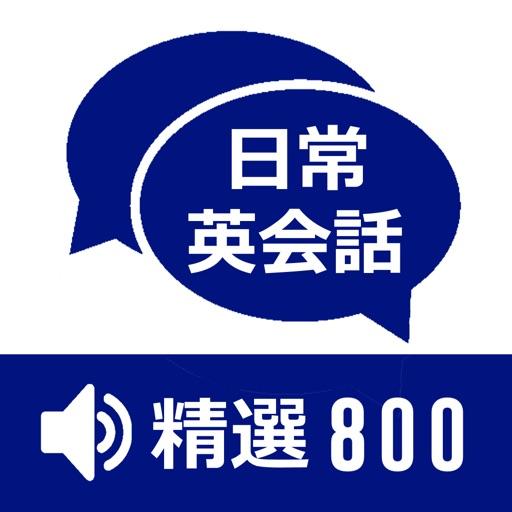 日常英会話 精選800(音声付)