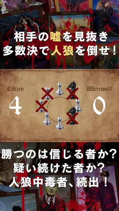 人狼ゲーム 牢獄の悪夢 SP版のおすすめ画像3