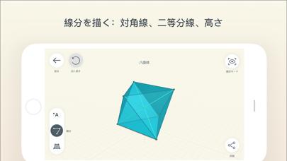 Shapes 3D - Geometry Drawingのおすすめ画像2