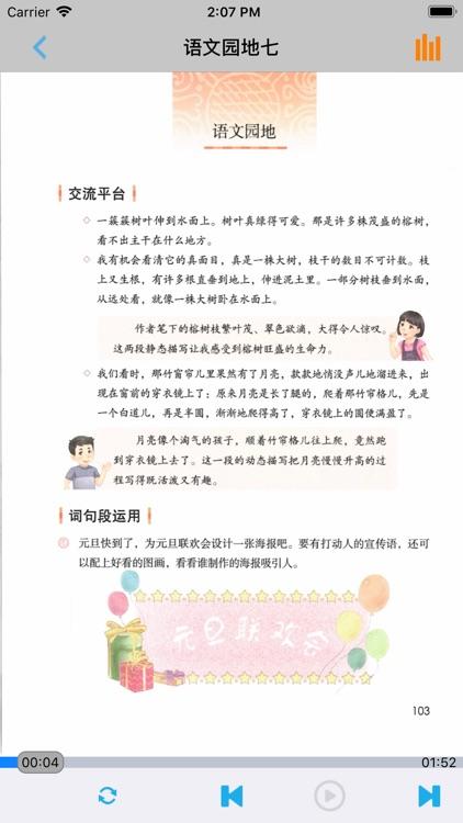 部编版小学课本语文五年级上册 screenshot-4