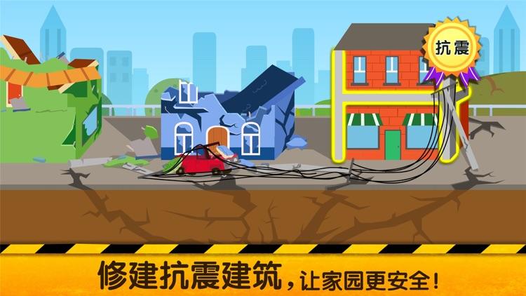 宝宝地震安全手册 screenshot-3