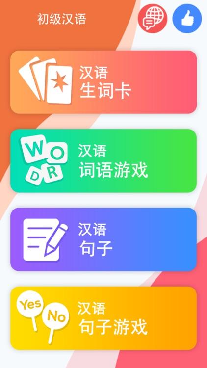 Chinese for beginner