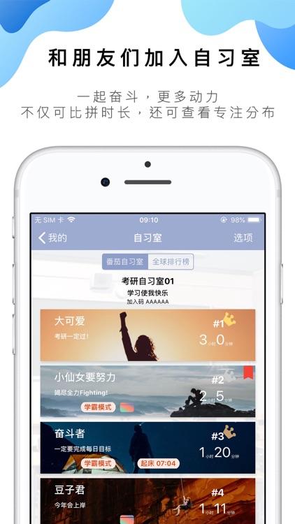 番茄ToDo-极简高效番茄钟 screenshot-6