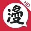 网易漫画HD-二次元日漫国漫阅读神器