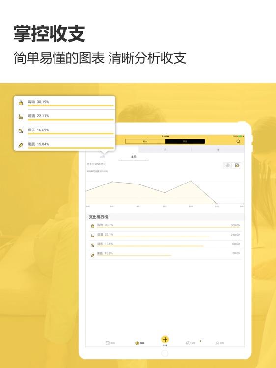 预记智能账本-专业记账理财必备工具 screenshot-3