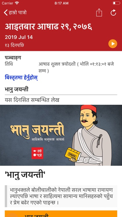 Hamro Patro - Nepali Calendar screenshot-5