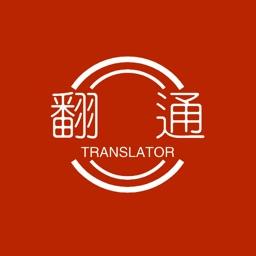 多语言翻译通
