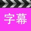 字幕工厂-专业智能视频字幕制作软件