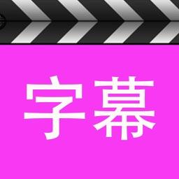 AI Subtitle - Video subtitles