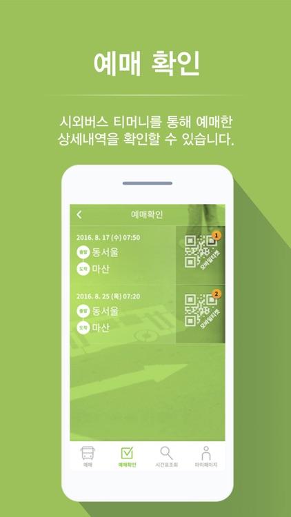 [공식]시외버스 티머니