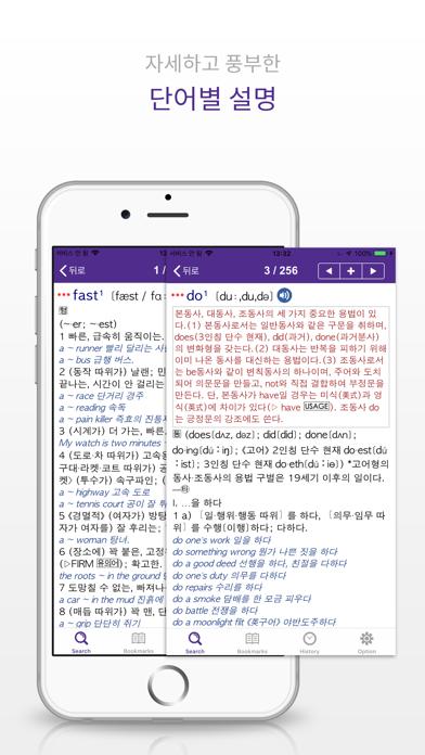 YBM 올인올 영한 사전 - EnKo DICのおすすめ画像3