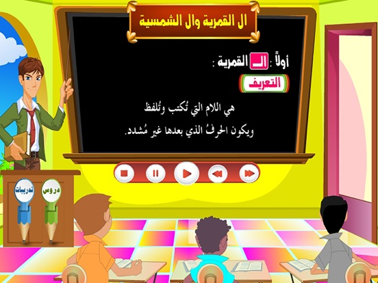 قواعد الإملاء العربي screenshot 7