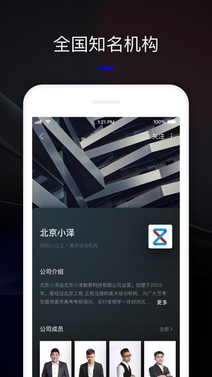 艺直聘-求职招聘找工作 screenshot-5