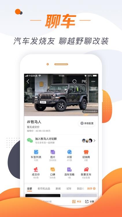 老司机-汽车新闻视频资讯之家 screenshot-4