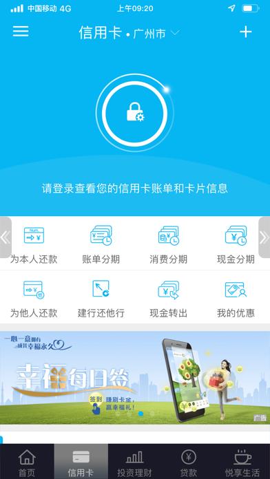 中国建设银行 screenshot two