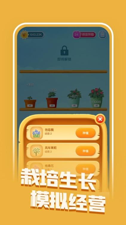 阳光花园 screenshot-2
