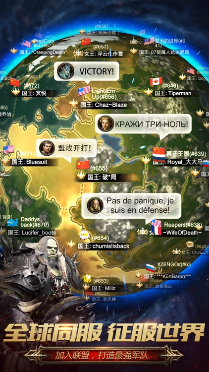 战火与秩序-国际中文版 screenshot-4