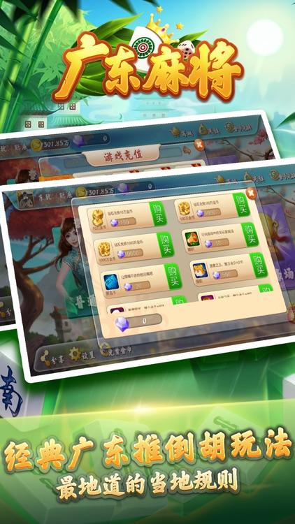 广东麻将单机版 screenshot-4