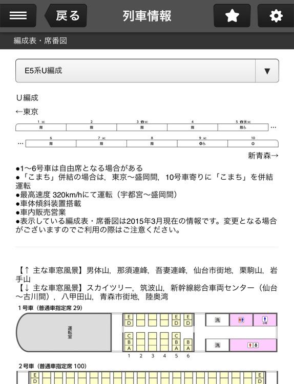 デジタル JR時刻表 Pro screenshot-4