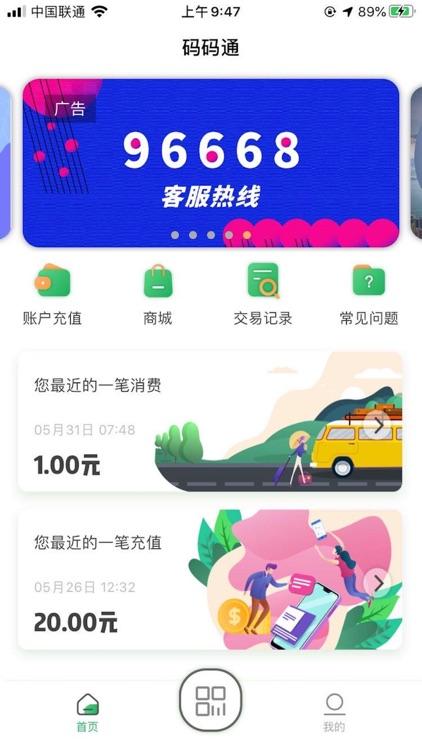 码码通 screenshot-0