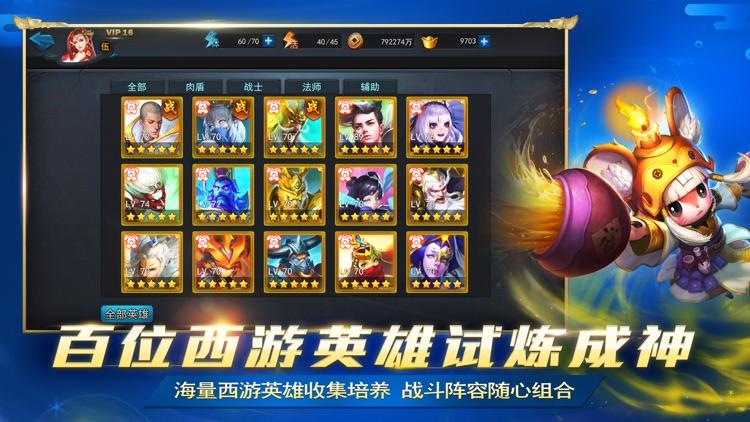 乱斗西游2-灵力战宠 screenshot-4