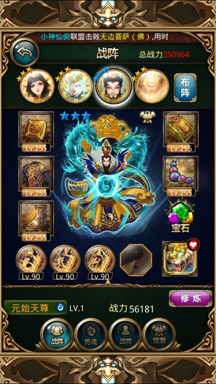 傲世西游 screenshot-4
