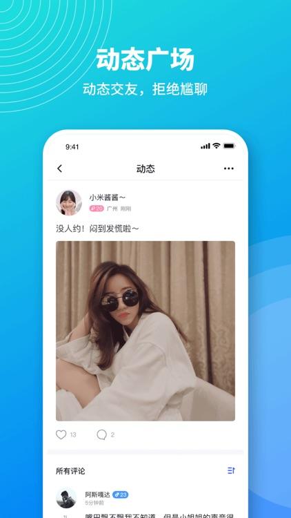 皮皮蛋—语音交友聊天软件 screenshot-3