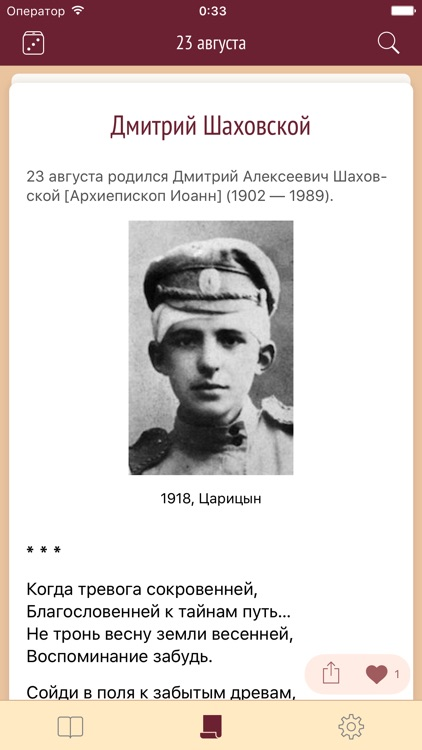 Russian Poem of the Day screenshot-4
