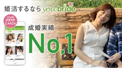 youbride(ユーブライド)婚活・マッチングアプリ ScreenShot8