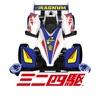 ミニ四駆 超速グランプリ iPhone / iPad