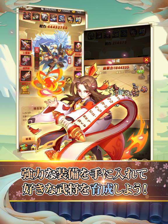 名将物語【人気放置系戦略ゲーム】のおすすめ画像4