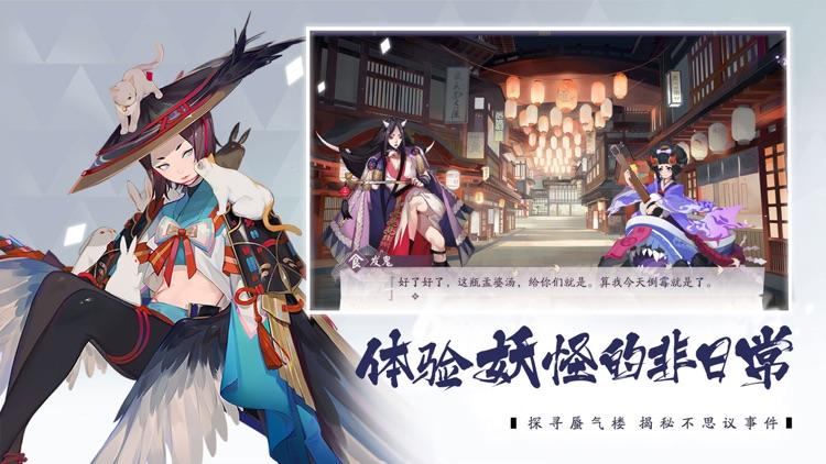 阴阳师:百闻牌 screenshot-3