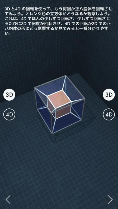 4次元のスクリーンショット