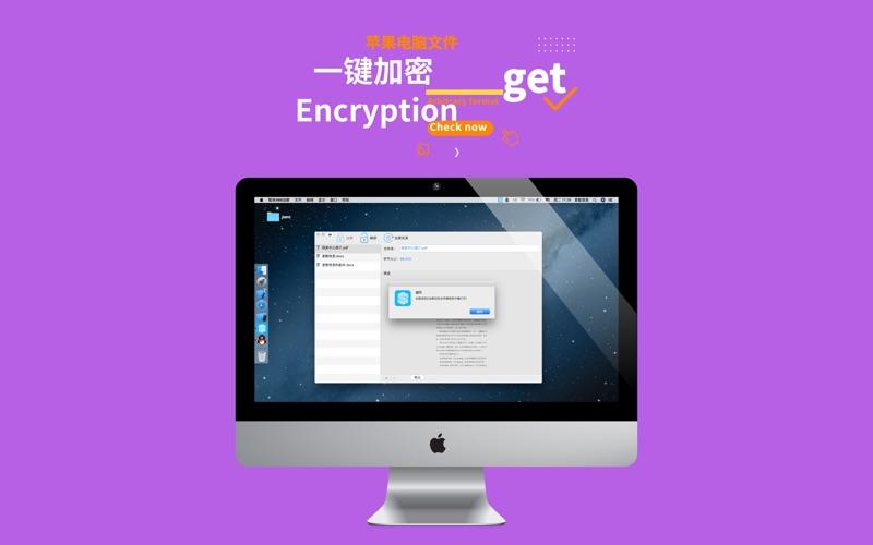 智块加密 for Mac