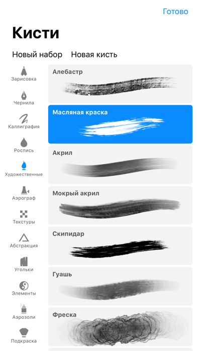 Screenshot for Procreate Pocket in Russian Federation App Store