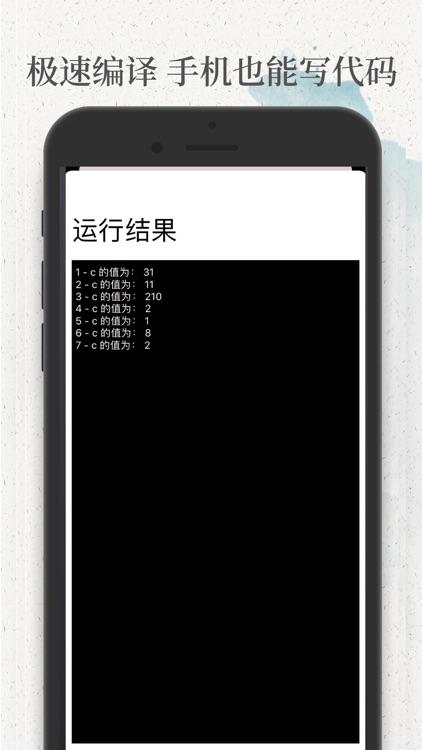 Python教程-菜鸟教程 screenshot-4