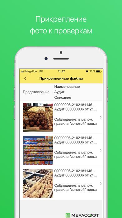 Мерасофт ПолкаСкриншоты 4