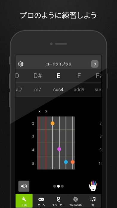 GuitarTuna: ギターチューナー ScreenShot4