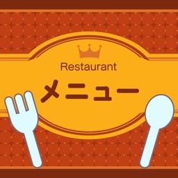 メニューで注文 - レストランごっこを楽しもう!
